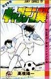 キャプテン翼 (第29巻) (ジャンプ・コミックス)
