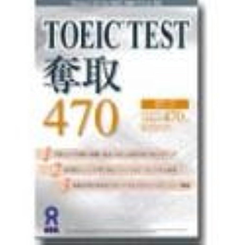 TOEIC TEST 奪取 470