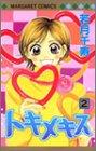 トキメキス 2 (マーガレットコミックス)