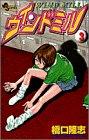 ウインドミル (3) (少年サンデーコミックス)