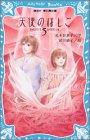 天使のはしご〈5〉 (講談社青い鳥文庫)