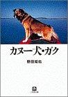 カヌー犬・ガク (小学館文庫)の詳細を見る