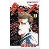 クローズ 1 (少年チャンピオン・コミックス)