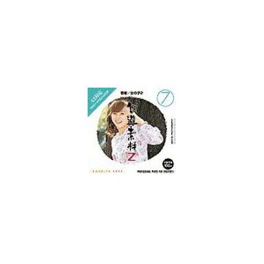 ベーコン安心させる説得力のある写真素材 創造素材 Zシリーズ (7) 若者/女の子2 ds-68240