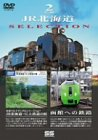 JR北海道SELECTION [DVD]