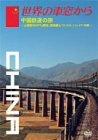 世界の車窓から~中国鉄道の旅~ [DVD]
