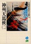 神州天馬侠(二) (吉川英治歴史時代文庫)