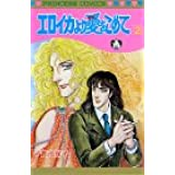 エロイカより愛をこめて (2) (Princess comics)