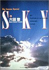 SKY / 六田 登 のシリーズ情報を見る
