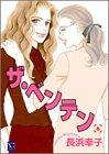 ザ・ベンテン (6) (オフィスユーコミックス)