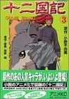十二国記―アニメ版 (3) (アニメKC (158))