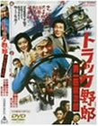 トラック野郎 男一匹桃次郎 [DVD] 画像