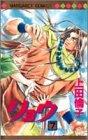 リョウ (7) (マーガレットコミックス (2754))