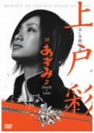 上戸彩 in あずみ2 Death or Love [DVD]