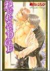 ねじれたEDGE (ラキア・スーパーエクストラ・ノベルズ)
