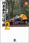 シェルパ斉藤の行きあたりばっ旅〈2〉 (小学館文庫)の詳細を見る