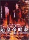 始皇帝暗殺 DTS特別版 [DVD]