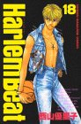 Harlem beat (18) (講談社コミックス―Shonen magazine comics (2520巻))