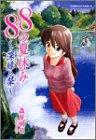 88の夏休み―深緑と栞 (角川コミックス・エース)
