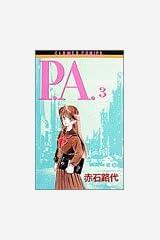 P.A.(プライベートアクトレス) (3) (プチコミフラワーコミックス) 新書