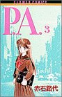 P.A.(プライベートアクトレス) (3) (プチコミフラワーコミックス)の詳細を見る