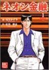 ネオン金融 1 (芳文社コミックス)