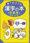 絵でおぼえる漢字の本〈6年生〉