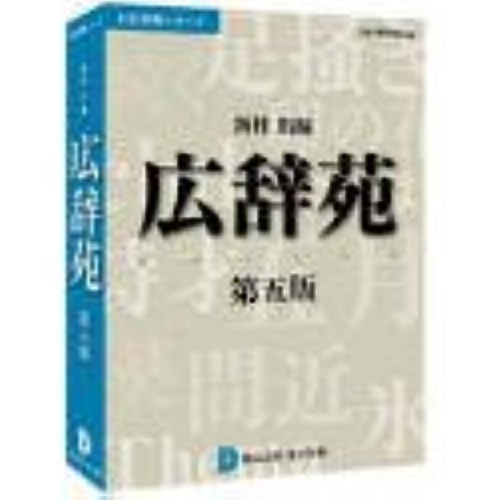擬人キャンベラ生活広辞苑 第五版