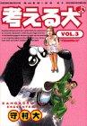 考える犬 3 Ittemairimaーsu (モーニングKC)