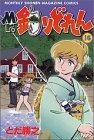 Mr.釣りどれん 16 (月刊マガジンコミックス)