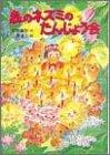 森のネズミのたんじょう会 (ポプラ社のなかよし童話)の詳細を見る