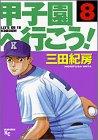 甲子園へ行こう! (8) (ヤンマガKC (1022))