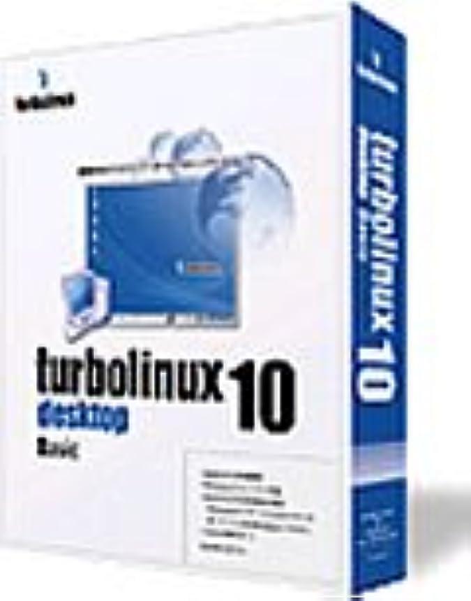 束スキャン人気Turbolinux 10 Desktop