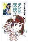 テレビ天使 (2) (ちばてつや全集)