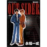 Outーsider 1 (ヤングサンデーコミックス)