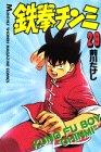 鉄拳チンミ 29 (月刊マガジンコミックス)