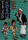 弐十手物語 55 (ビッグコミックス)