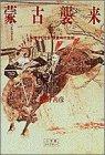 蒙古襲来〈下〉転換する社会 鎌倉時代後期 (小学館ライブラリー)