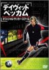 デイヴィッド・ベッカム オフィシャル・サッカー・スクール [DVD]