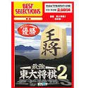 EA Best Selections 最強 東大将棋 2 ~完全版~