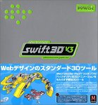 Swift 3D V.3 日本語版 Macintosh版