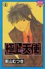 極上天使 4 (きらら16コミックス)