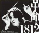 革命&1812