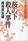 桜の下殺人事件 (双葉文庫)