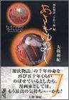 あさきゆめみし(7) (講談社漫画文庫)の詳細を見る