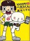 100万円!ベガスくん (1) (ビームコミックス)の詳細を見る