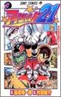 アイシールド21 3 (ジャンプコミックス)の詳細を見る