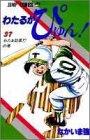 わたるがぴゅん! (37) (ジャンプ・コミックス)