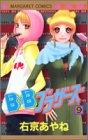 B×Bブラザーズ 9 (マーガレットコミックス)