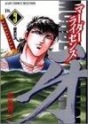 マーダーライセンス牙 9 師弟対決の巻 (ジャンプコミックスセレクション)